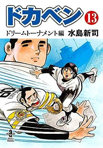ドカベンドリームトーナメント編第13巻 (第13巻) (秋田文庫 6-127)
