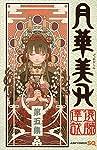 月華美刃 5 (ジャンプコミックス)