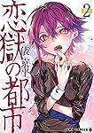 恋獄の都市 2 (ジャンプコミックス)