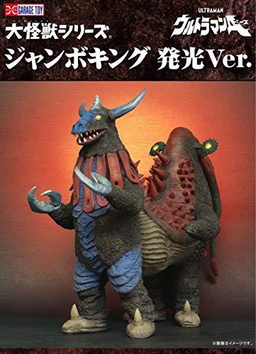 大怪獣シリーズ ジャンボキング 発光Ver. ウルトラマンA 少年リック限定商品