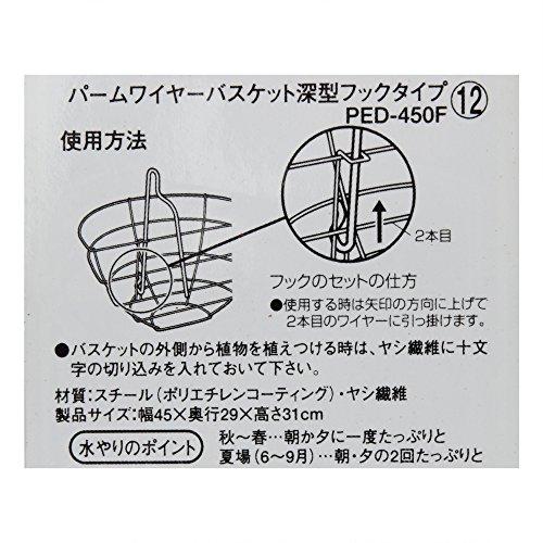 IRISOHYAMA(アイリスオーヤマ)『パームワイヤーバスケット深型フックタイプ』