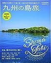 九州の島旅
