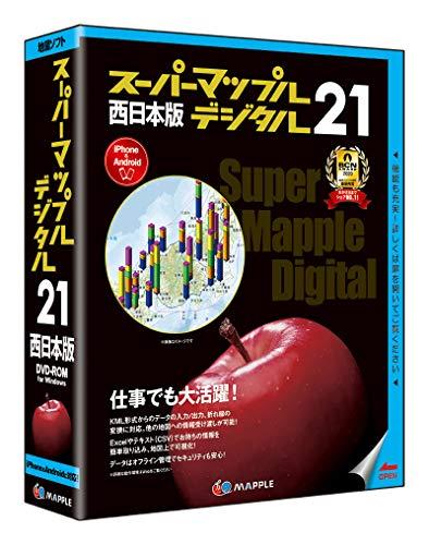 スーパーマップル・デジタル 21西日本版