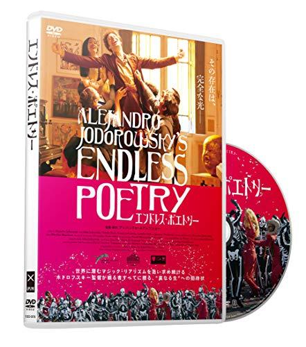 エンドレス・ポエトリー 無修正版 [DVD]の詳細を見る