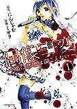 偶像事変~鳩に悲鳴は聞こえない~(1) (ヤングマガジンコミックス)