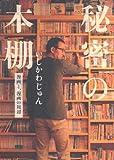 秘密の本棚