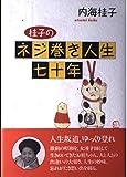 桂子のネジ巻き人生七十年
