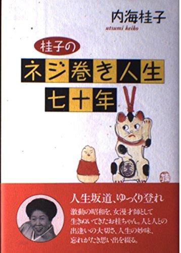桂子のネジ巻き人生七十年の詳細を見る