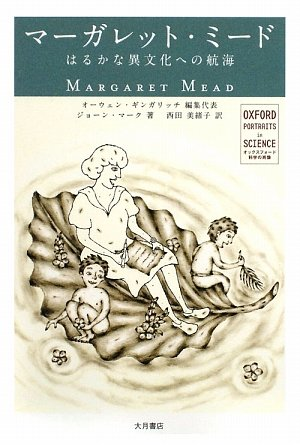 マーガレット・ミード―はるかな異文化への航海 (オックスフォード科学の肖像)の詳細を見る