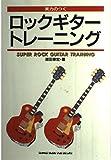 実力 ロックギタートレーニング