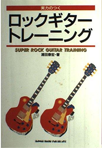 実力 ロックギタートレーニングの詳細を見る