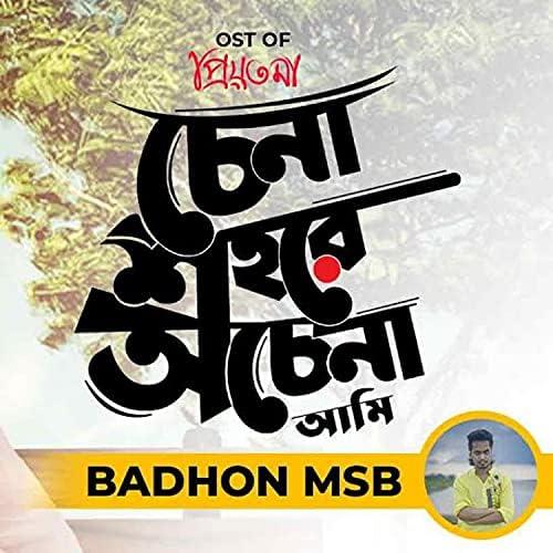 Badhon Msb & Ariyan Mehedi