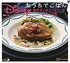 東京ディズニーリゾート初の公式レシピ本! パークの一流シェフたちが厳選した62レシピを掲載