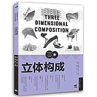 立体构成(中国高等院校十三五艺术设计系列规划教材)