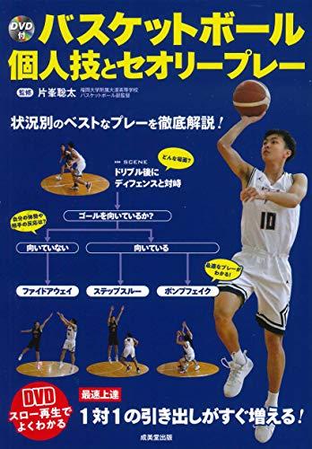 『DVD付 バスケットボール 個人技とセオリープレー』のトップ画像