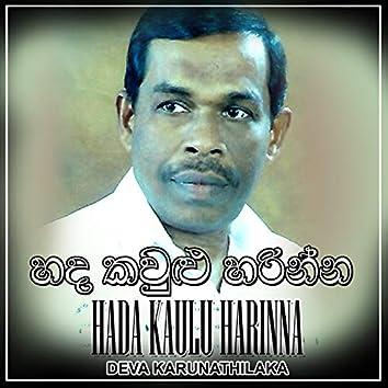 Hada Kaulu Arinna - Single