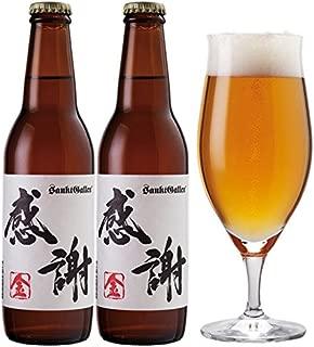 感謝ビール<金> サンクトガーレン 専用箱入り (2本セット)