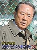 税務調査官 窓際太郎の事件簿26