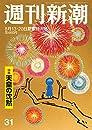 週刊新潮 2020年 8/13・20合併号