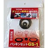 YAZAWA [ 矢澤産業 ] 補修部品 パッキンセット [ 品番 ] GS1