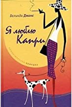 I Love Capri / Ya lyublyu Kapri