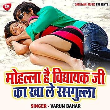 Mohalla Hai Vidhayak Ji Ka Khale Rasgulla (Bhojpuri)