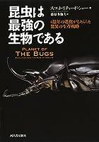 地球は「虫だらけの惑星」だった!? 昆虫を最強の生物へと進化させた驚異の生存戦略