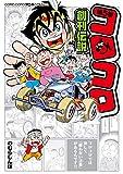 コロコロ創刊伝説(5) (てんとう虫コミックス)