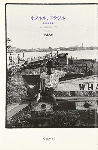 ホノルル、ブラジル―熱帯作文集