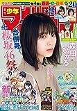 週刊少年マガジン 2021年2・3号[2020年12月9日発売] [雑誌]