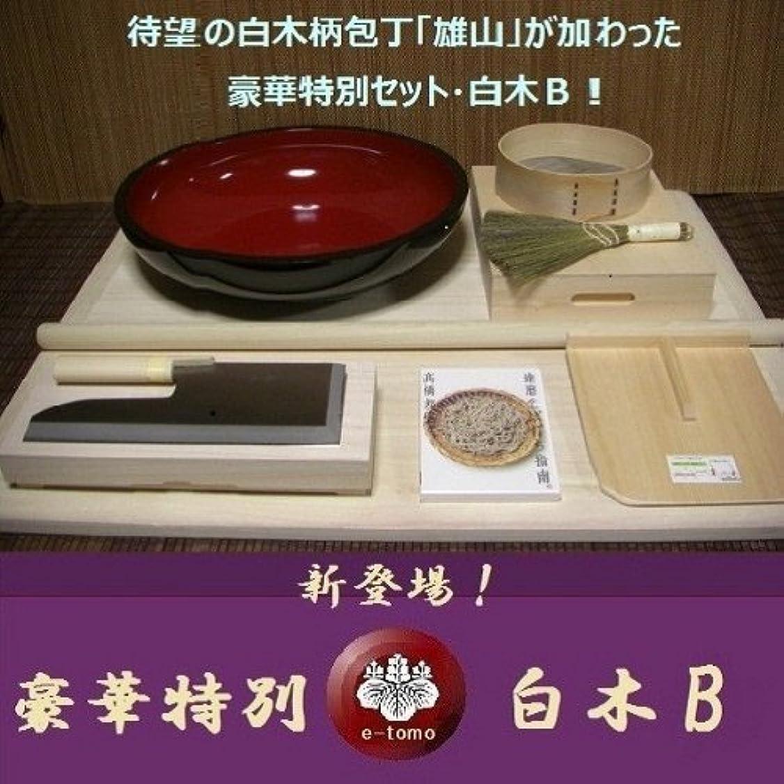 木米ドル電子そば打ち道具 豪華特別セット 白木B(そば打ちセット)(teto2)