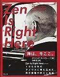 禅は、今ここ。 Zen Is Right Here 1960年代アメリカに禅を広めた、鈴木俊隆の教えと逸話 - 鈴木俊隆, デイビッド・チャドウィック, 鈴木俊隆, 藤田一照, 鈴木包一, 島影透