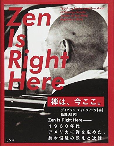 禅は、今ここ。 Zen Is Right Here 1960年代アメリカに禅を広めた、鈴木俊隆の教えと逸話