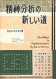 精神分析の新しい道 (1952年)