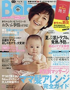Book's Cover ofBaby-mo(ベビモ) 2016年 07 月夏秋号