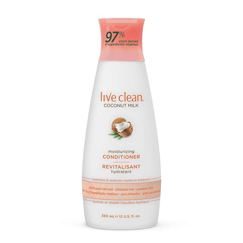 繁雑ラベルかび臭いLive Clean ココナッツミルクモイスチャライジングコンディショナー、12オンス。