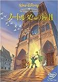 ノートルダムの鐘II[DVD]