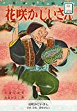 花咲かじいさん (国立図書館コレクション)