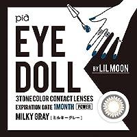 アイドール ワンマンス (eyedoll 1MONTH) eyedoll 1MONTH ミルキーグレイ (度あり) -4.50 eyedollMONTHミルキーグレイ -4.50 1箱1枚入り
