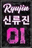 Ryujin 신류진 01: Itzy Group Member Ryujin Korean Name and Birth Year 100 Page 6 x 9