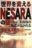 世界を変えるNESARAの謎―ついに米政府の陰謀が暴かれる