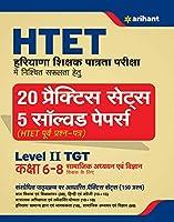 HTET 20 Practice Sets Avem Solved Papers Level 2 Samajik Adhyayan Avem Vigyan 2019 (Old edition)