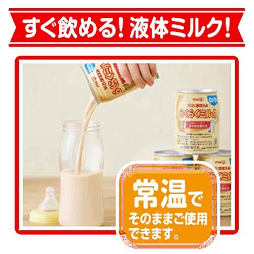 【限定品】明治ほほえみらくらくミルク240ml×12本入り常温で飲める液体ミルク【0ヵ月から】