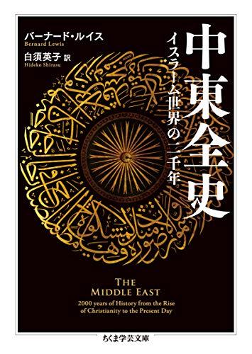 中東全史 ――イスラーム世界の二千年 (ちくま学芸文庫)