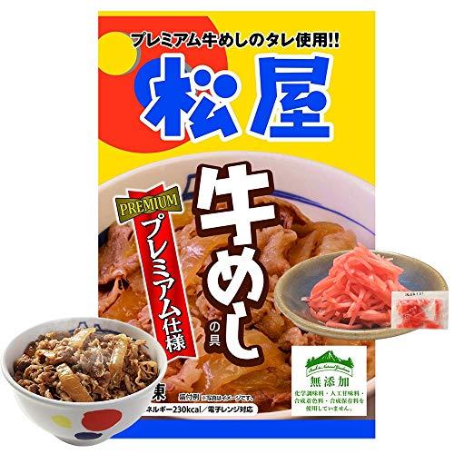 【松屋】【紅生姜付】松屋牛めしの具20個 (プレミアム仕様)【冷凍】牛丼