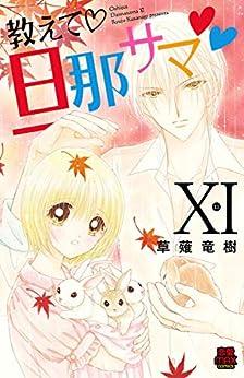 [草薙竜樹]の教えて・旦那サマ【電子単行本】 11 (MIU 恋愛MAX COMICS)