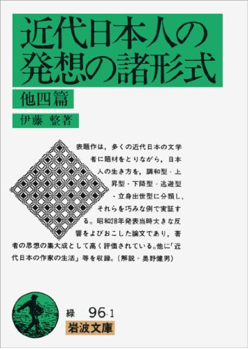 近代日本人の発想の諸形式 他四篇 (岩波文庫 緑 96-1)の詳細を見る