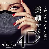 HEPASKIN ヘパスキン 4D エアークールマスク (ライトグレーバイカラー)