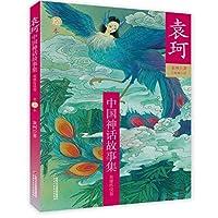 袁珂中国神话故事集(美绘本)--英雄传说卷