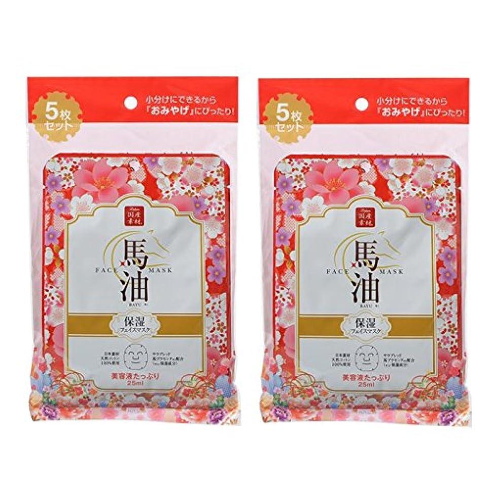 栄養近代化傑作【2個セット】リシャン 馬油フェイスマスク (美容液25ml×5枚入り)